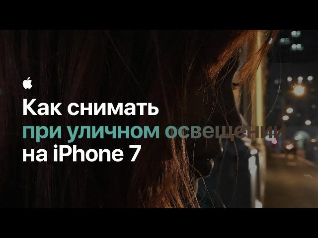 Как снимать при уличном освещении на iPhone — Apple