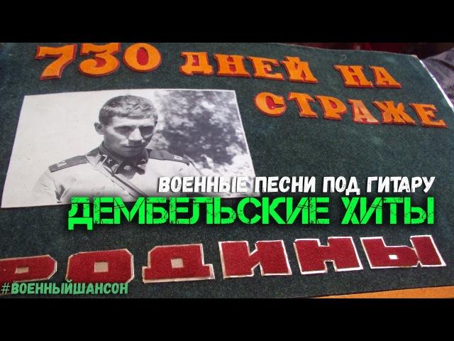Дембельские Хиты Армейские песни для дембелей Вспомним молодость!