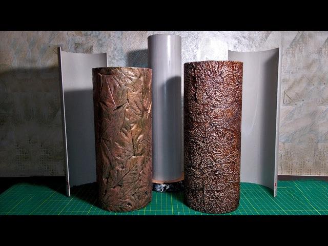 Форма для литья вазы | Ваза из гипса и листьев | Ваза из гипса и фольги