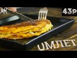 Омлет с сыром   Дешманский рецепт   Антикризисная Кухня