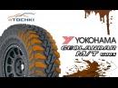 Летняя шина YOKOHAMA GEOLANDAR M/T G003 на 4 точки. Шины и диски 4точки - Wheels Tyres