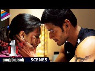 Mahesh Babu Comforts Kriti Sanon | 1 Nenokkadine Telugu Dubbed Version | No. 1 Malayalam Movie