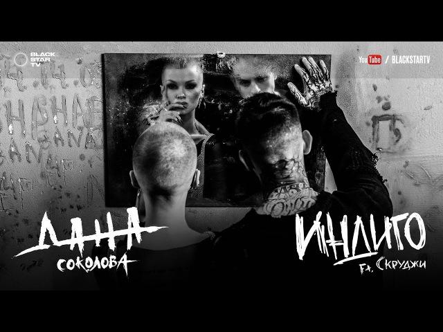 Дана Соколова feat. Скруджи - Индиго.