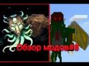 ⚡Новый подводный босс в Minecraft PE 1.1.3.1Обзор модов8✔