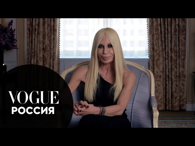 Голоса моды: Донателла Версаче » Freewka.com - Смотреть онлайн в хорощем качестве