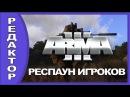 ARMA 3 - Редактор как сделать респаун игроков HD