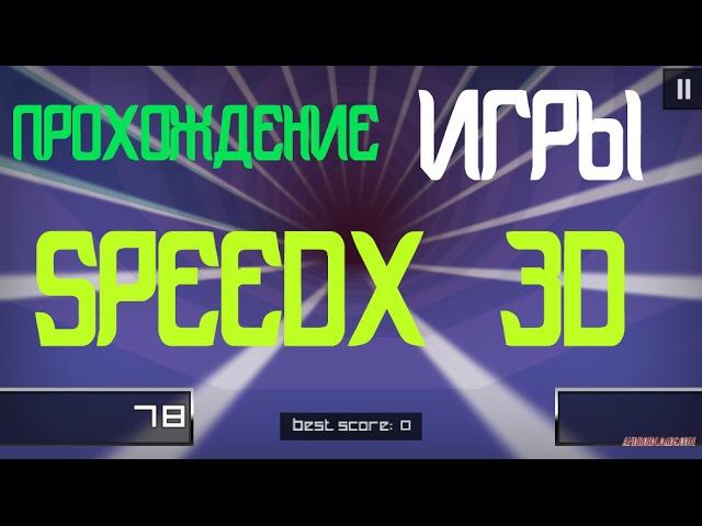 SPEEDX 3D ПРОХОЖДЕНИЕ ИГРЫ