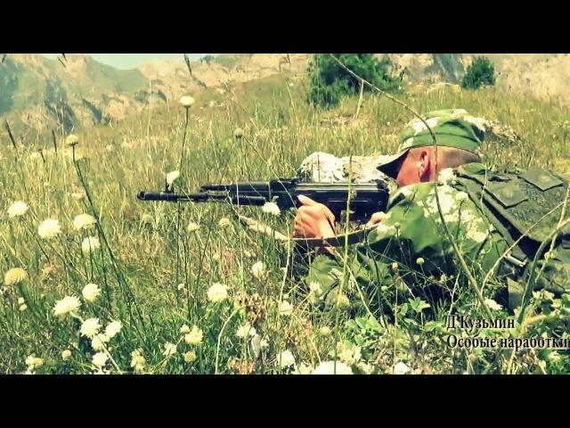 Подготовка военной разведки на полигоне Дарьял Ч-2