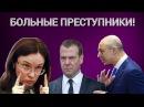 МАРИЯ ЛОНДОН КАБИНЕТ МИНИСТРОВ - БОЛЬНЫЕ ПРЕСТУПНИКИ