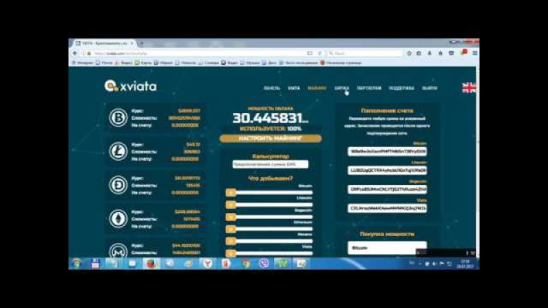 ЗАРАБОТОК БЕЗ ВЛОЖЕНИЙ XVIATA новая монета и новый облачный майнинг Бонус 30Gh-s за регистрацию Получи свой Бонус: t.co/brmllf9FuL Видеообзор: t.co/g1DQISQcNw Как это работает? Сразу после регистрации Выбираете любую одну из шести кр