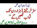 Darood Sharif Parhny Ka Behtreen Amal Darood Sharif Parhien Sawab Paien Darood Sharif Ka Sawab