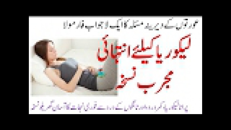 Lekoria Ka Aik Kamyab Nuskha | Likoria Disease | Treatment Of Likoria | Yeast Infection Discharge |