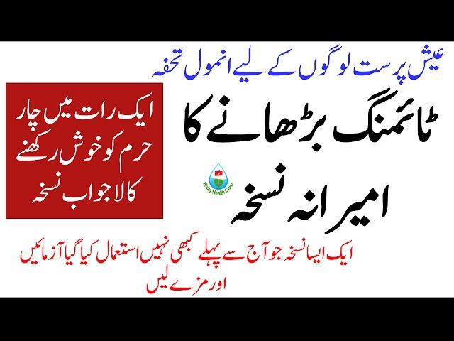 Timining Ko Barhany Ka Lajwab Nuskha | Home Remedies For Mardana Power | Mardana Timing Ka Nuskha |