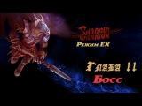Shadow Warrior - Глава 11 (Босс Мэдзу)