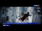 Вести 20:00 • Сезон • Премьера космического блокбастера