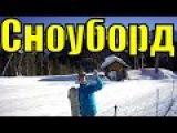 Спуск по трассе Карусель  Экстрим сноуборд  Сноуборд базовые элементы  СНОУБОР...