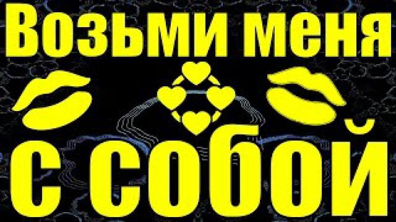 Катя Лазарева песня Возьми меня с собой / Самая лучшая грустная песня про любов ...