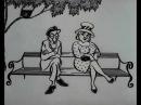 Мультфильм Скамейка студия Союзмультфильм 1967 год