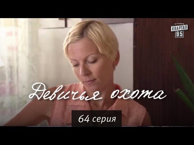 Лучшие видео youtube на сайте main-host.ru Девичья охота - сериал мелодрама 64 серия в HD (64 серии).