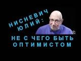 Юлий Нисневич : Не с чего быть оптимистом