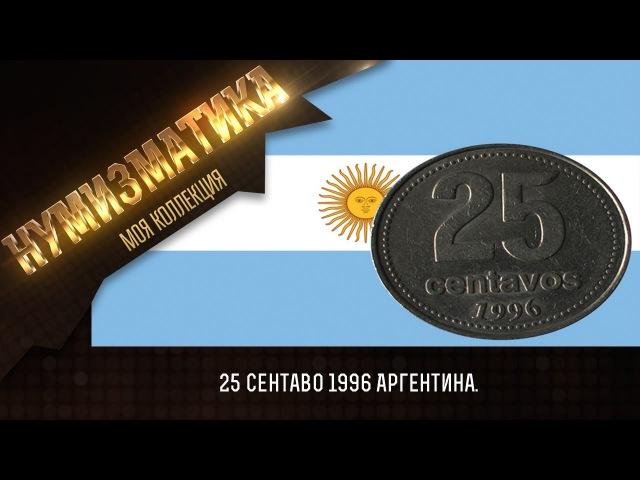 Цена на монету ? 25 сентаво 1996 Аргентина