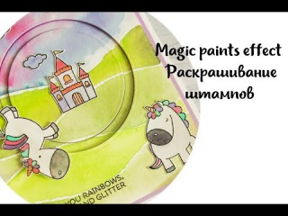 Magic paints effect. Раскрашивание штампов
