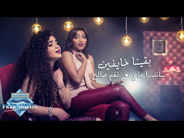 Sandra Haj Nagham Saleh - Baena Khayfeen   ساندرا حاج و نغم صالح - بقينا خايفين