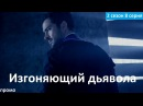 Изгоняющий дьявола 2 сезон 8 серия - Русский Тизер-Трейлер 2017 The Exorcist 2x08 Promo