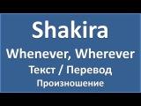 Английский по песням: Shakira - Whenever, Wherever (текст, перевод, транскрипция)