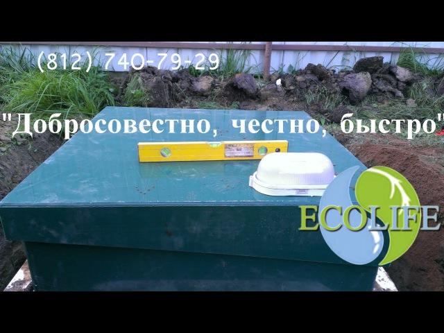 Отзыв о работе компании EcoLife Биодека 5