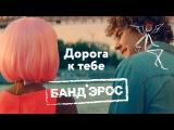 БАНД'ЭРОС - Дорога к тебе