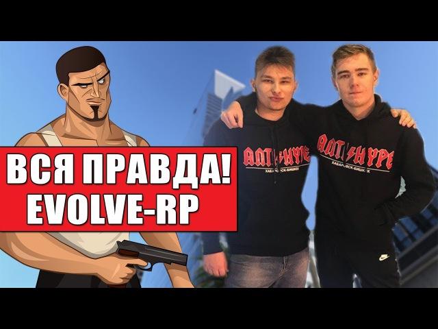 ВСЯ ПРАВДА ПРО МОЙ СЕРВЕР EVOLVE-RP (GTA SAMP)!