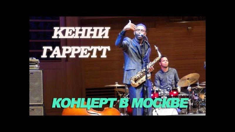 Кенни ГАРРЕТТ в Москве. Единственный концерт саксофониста