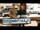 Владимирская 15 28 серия Сериал о полиции