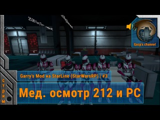 Будни полевого медика на StarLine (StarWarsRP). Мед осмотр 212 и РС | #3