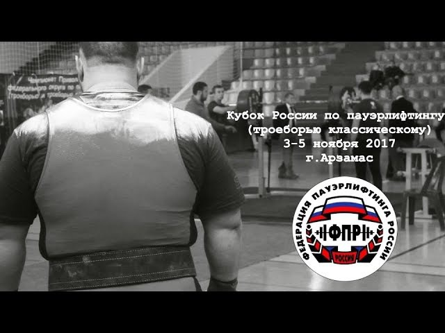 Солодов Антон - Solodov Anton. Cup of Russia 2017 Arzamas. Powerlifting Motivation/
