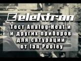 Тест Elektron Analog Heat и других приборов для сатурации от Ian Pooley