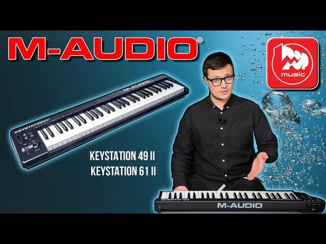 M AUDIO KEYSTATION 49 II M AUDIO KEYSTATION 61 II самые популярные доступные MIDI клавиатуры