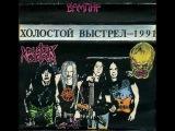 MetalRus.ru (Thrash Metal). ХОЛОСТОЙ ВЫСТРЕЛ -