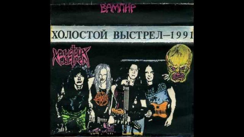 MetalRus.ru (Thrash Metal). ХОЛОСТОЙ ВЫСТРЕЛ - Вампир (1991) [Full Album]