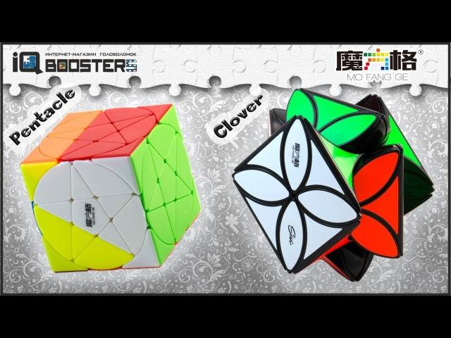 QiYi Pentacle Cube QiYi Clover Cube обзор головоломок | review