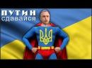 Путин сдавайся Мы тебя зубами грызть будем