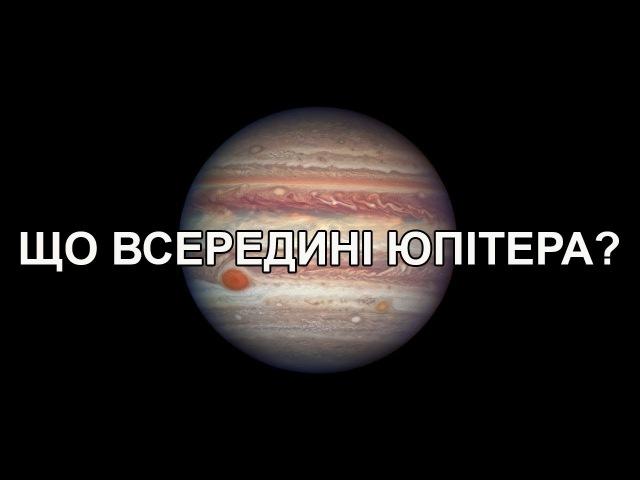 Що всередині Юпітера