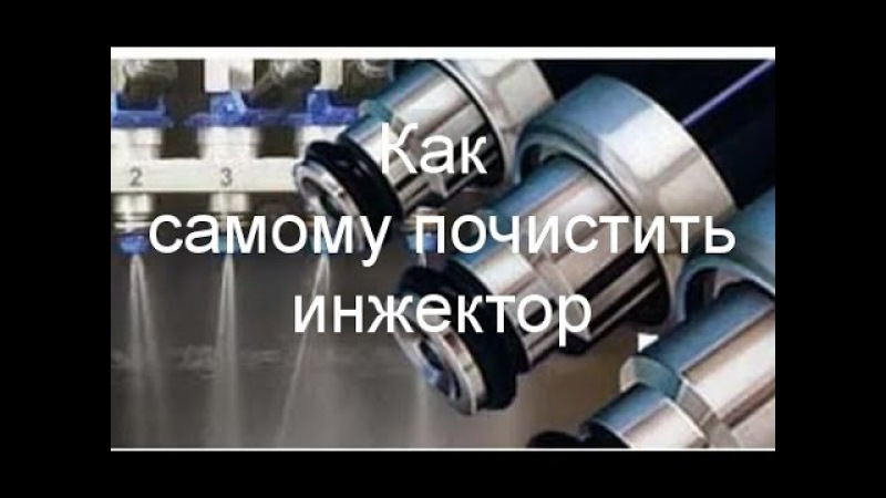 Про Чистку Инжектора, Фарсункок!