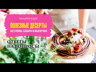 Приготовление полезных десертов