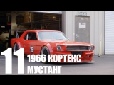 The House Of Muscle [by Andy_S] Эпизод 11 - 1966 Кортекс Мустанг