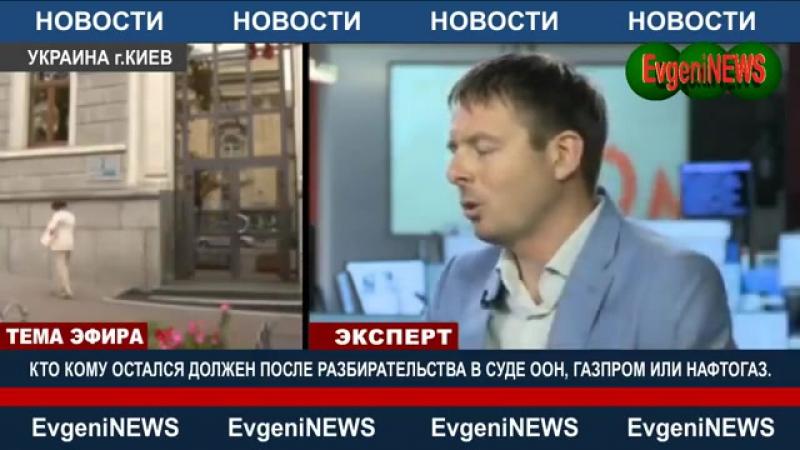 Марунич_ Не обманывайте народ Украины, не Газпром проиграл в суде, а Нафтогаз и