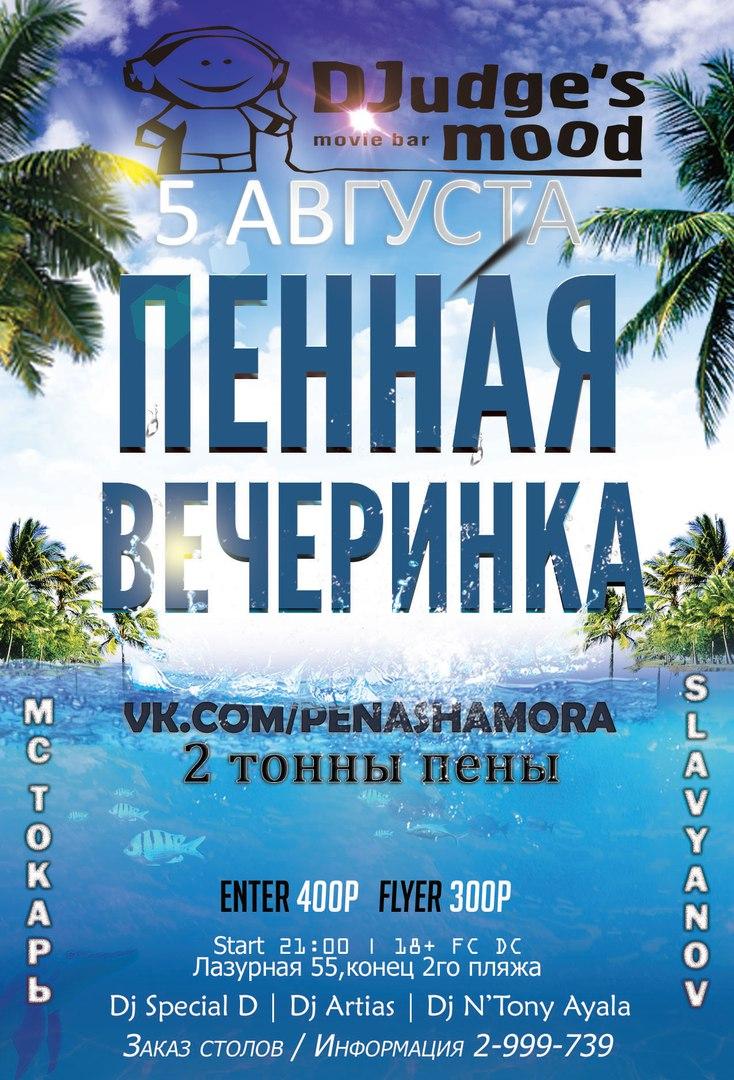 Афиша Владивосток  НАКОНЕЦТОПЕНА / ШАМОРА / OPEN AIR 29.07.17