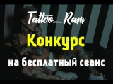 Итоги 4 конкурса на бесплатный сеанс Tattoo_ram