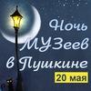 Ночь МУЗеев в Пушкине